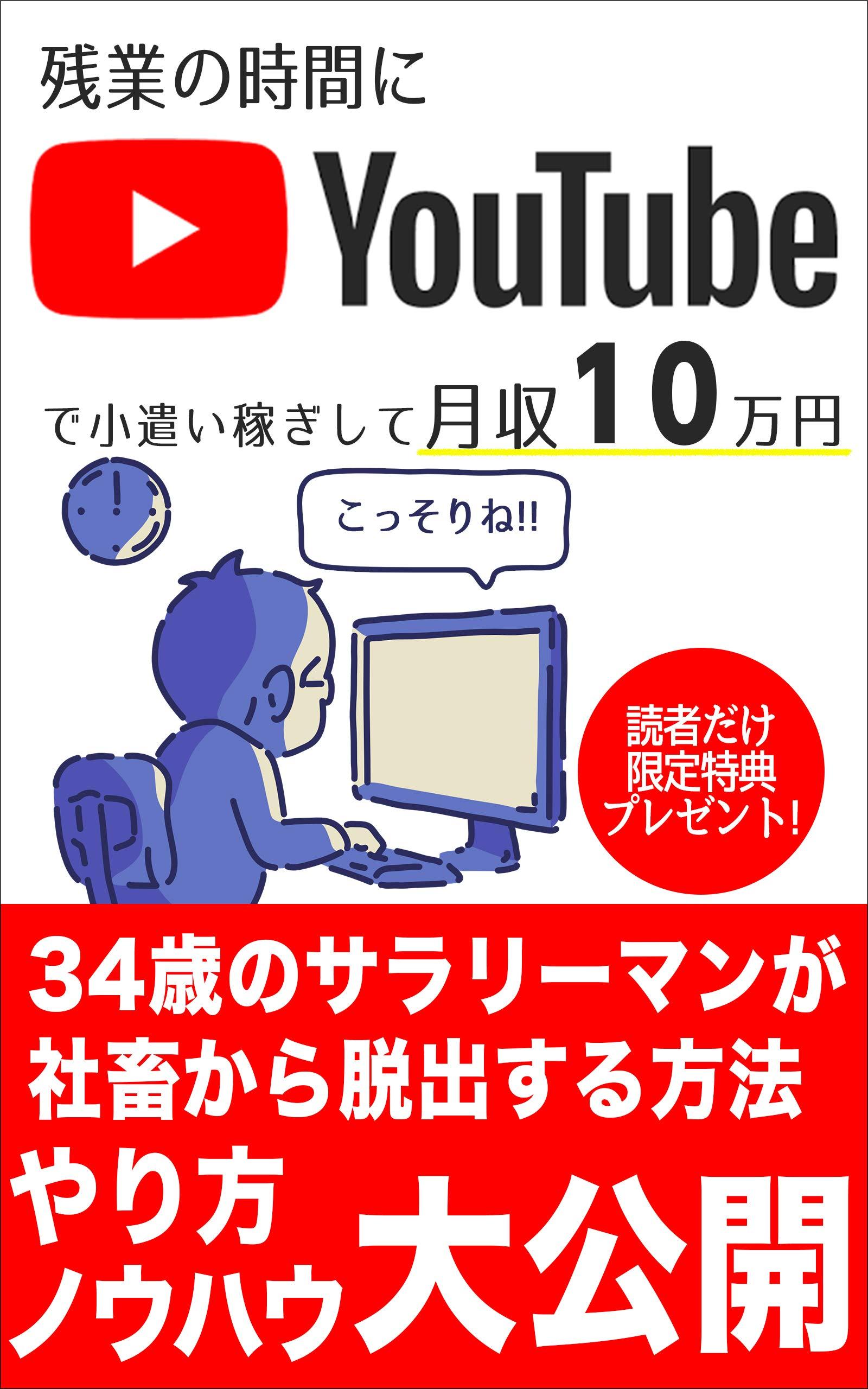 sanjyuyonsainosararimangasyatikukaradasyutusuruyoutubedekodukaikasegisitegesyuujyuumannennsyuukyakusararimanhukugyou: zangyoujikannikodukaikasegishitegesyuujyuumanen (Japanese Edition)