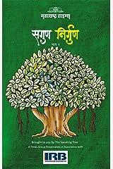 Sagun Nirgun Part 2 (Marathi) Paperback