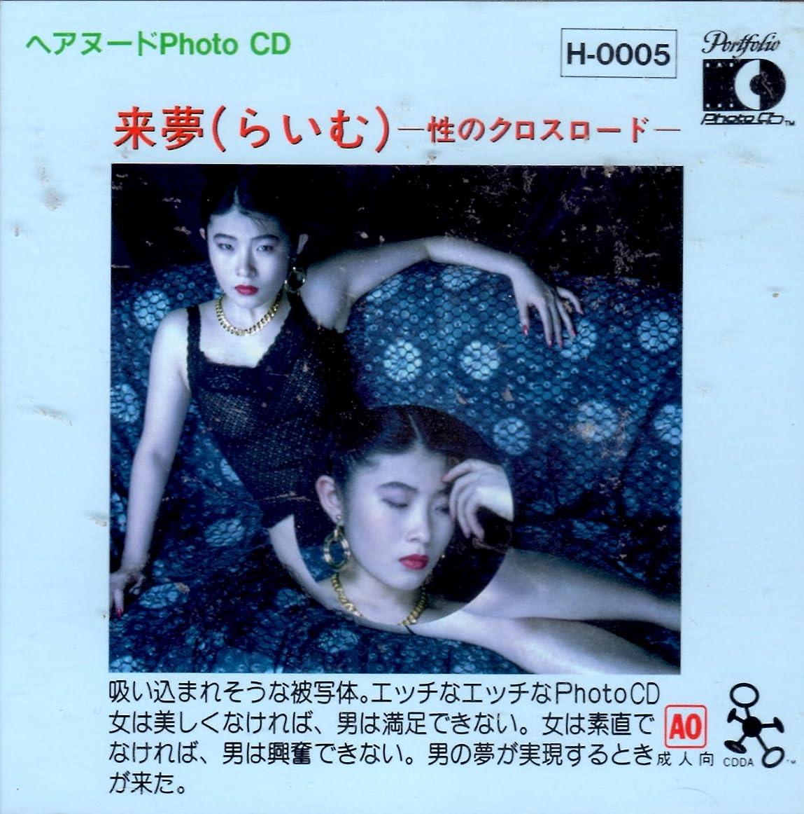 アダルトメンタル風景来夢(らいむ)-性のクロスロード-