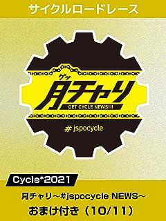 【限定】Cycle*2021 月チャリ~#jspocycle NEWS~おまけ付き (10/11)