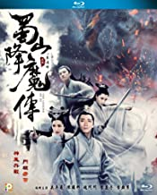 The Legend Of Zu (2018) (Region A Blu-ray (English Subtitled) 蜀山降魔傳