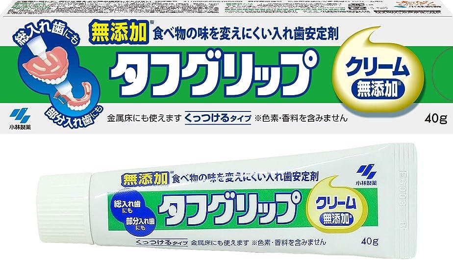 墓地オペレーターシャッタータフグリップクリーム 入れ歯安定剤(総入れ歯?部分入れ歯) 無添加 40g