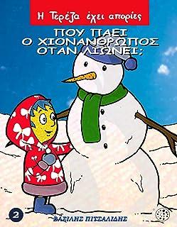 Η Τερέζα έχει απορίες: Που πάει ο χιονάνθρωπος όταν λιώνει; (English Edition)