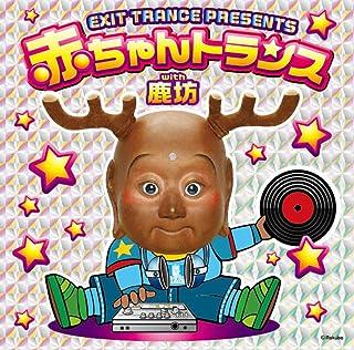 崖の上のポニョ(主題歌/崖の上のポニョ) feat. マキおねえさんとプリンスおにいさん(カバー)