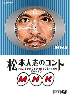 松本人志のコント MHK 通常版 (『動かない時計』ジャケット仕様) [DVD]...