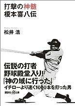 表紙: 打撃の神髄 榎本喜八伝 (講談社+α文庫) | 松井浩
