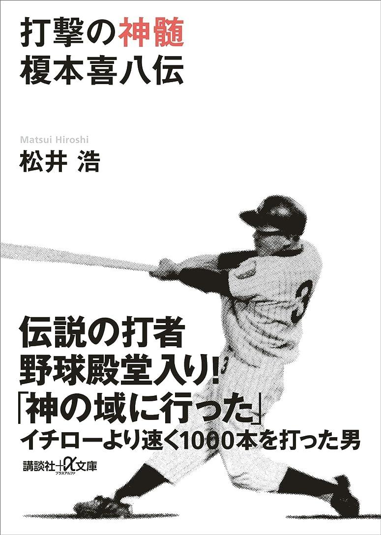 リファイン傾いた群衆打撃の神髄 榎本喜八伝 (講談社+α文庫)