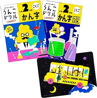 【特典つき】小学2年生 漢字セット (うんこドリルシリーズ)