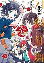 刀剣乱舞-ONLINE-アンソロジー ごはん おかわりっ (MFコミックス ジーンシリーズ)