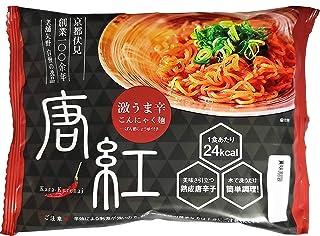 激うま辛こんにゃく麺・唐紅 (10食入り)  ※注意※辛味による刺激が強いのでお子様や辛味の苦手な方は十分ご注意下さい。