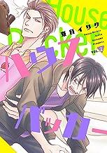 表紙: ハウスバッカー vol.2 (ハッカプラス)   夏目イサク