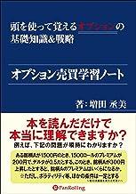 表紙: オプション売買学習ノート ──頭を使って覚えるオプションの基礎知識&戦略 | 増田丞美