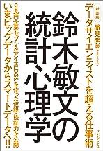 表紙: 新装版 鈴木敏文の統計心理学 | 勝見 明