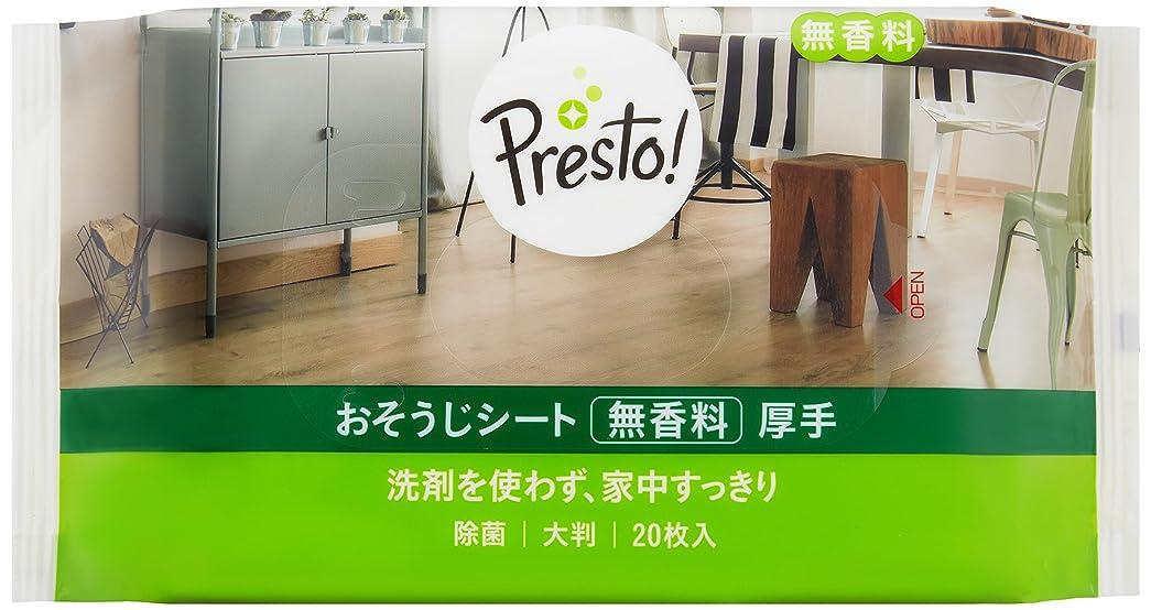 入射スチュワーデス更新[Amazonブランド]Presto! おそうじシート 無香料 厚手 20枚 ウェットタイプ