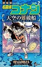 表紙: 名探偵コナン 天空の難破船(2) (少年サンデーコミックス) | 青山剛昌