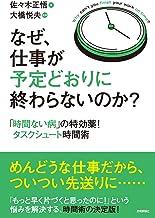 なぜ,仕事が予定どおりに終わらないのか?~「時間ない病」の特効薬!タスクシュート時間術