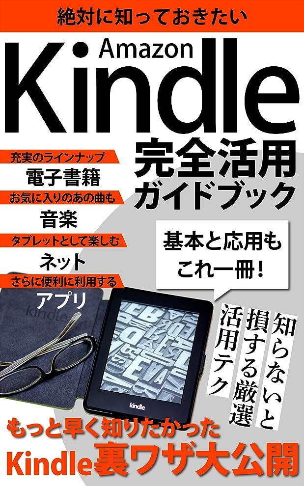 敬意を表するスリーブやむを得ない絶対に知っておきたい!Amazon Kindle完全活用ガイドブック: 知らないと損する裏技大公開!