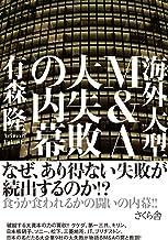 表紙: 海外大型M&A 大失敗の内幕 | 有森隆