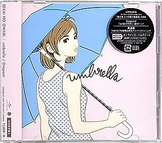 【外付け特典あり】 umbrella / Dropout (初回限定盤A)(DVD付) (A5クリアファイル H ver.付)