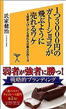 表紙: 1つ3000円のガトーショコラが飛ぶように売れるワケ 4倍値上げしても売れる仕組みの作り方 (SB新書)   氏家 健治