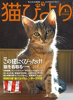 猫びより 2019年 01 月号