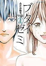 表紙: ブタイゼミ(1) (アフタヌーンコミックス) | みかわ絵子