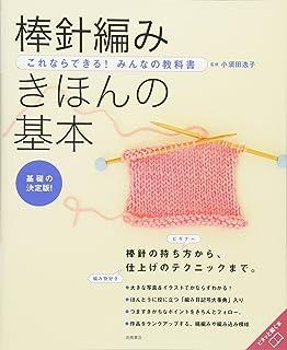 これならできる!みんなの教科書 棒針編み きほんの基本 (高橋書店の手芸のきほんシリーズ)