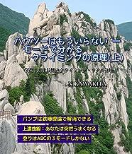 Hautuhamouiranai-mododewakarukuraimingunogenri jyo: kawakitanagaonokuraiminguriarubunseki (kaisetsusyo) (Japanese Edition)