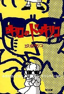 キリコのドッキリコ みぢかなところにキケンがいっぱい (角川文庫)