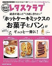 表紙: レタスクラブで人気のくり返し作りたいベストシリーズ vol.17 くり返し作りたい「ホットケーキミックスのお菓子とパン」がギュッと一冊に! (レタスクラブMOOK) | レタスクラブムック編集部