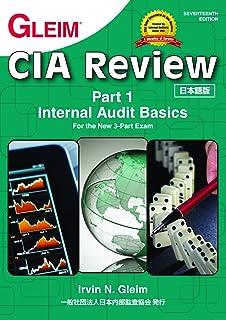 GLEIM CIA Review Seventeenth Edition Part 1 日本語版