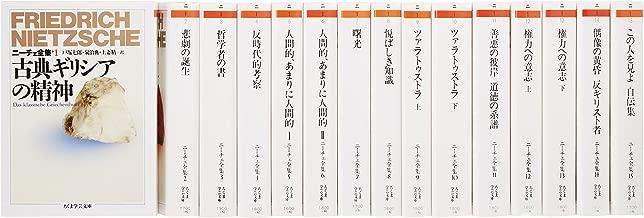 ニーチェ全集本巻 全15冊セット (ちくま学芸文庫)