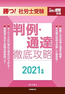 勝つ! 社労士受験 判例・通達徹底攻略2021年版 (月刊社労士受験別冊)