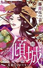 傾城~花魁ものがたり~【マイクロ】(10) (フラワーコミックスα)
