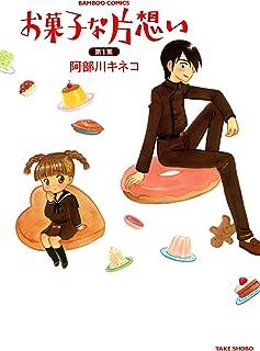 お菓子な片想い (1) (バンブーコミックス 4コマセレクション)