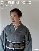 表紙: シンプルきもの (文春e-book)   三原佳子