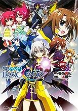表紙: 魔法少女リリカルなのはINNOCENTS(2) (角川コミックス・エース) | 川上 修一