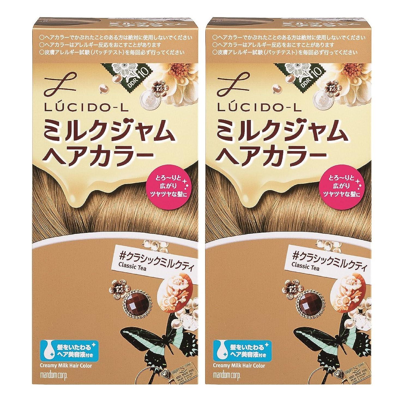 ゴシップトロピカル論理的【まとめ買い】LUCIDO-L (ルシードエル) ミルクジャムヘアカラー #クラシックミルクティ×2個パック(医薬部外品)