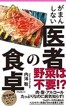 表紙: がまんしない医者の食卓 Forest2545新書   内海聡