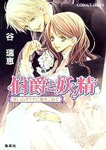 表紙: 伯爵と妖精 呪いのダイヤに愛をこめて (集英社コバルト文庫) | 高星麻子