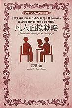 表紙: 凡人面接戦略 (中経出版) | 武野光