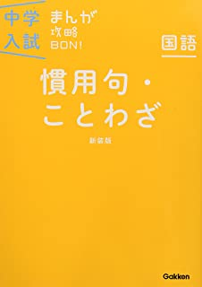 慣用句・ことわざ 新装版 (中学入試まんが攻略BON!)