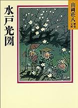 表紙: 水戸光圀 (山岡荘八歴史文庫) | 山岡荘八