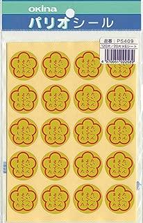 オキナ 4号 ごほうびシール PS409 1パック(20片×6枚入り)×5セット AZPS409