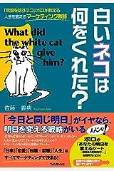 白いネコは何をくれた? Kindle版