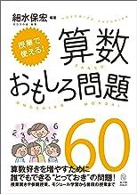 表紙: 授業で使える! 算数おもしろ問題60 | 細水 保宏
