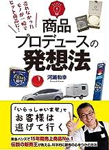 表紙: 商品プロデュースの発想法 (啓文社書房) | 河瀬和幸