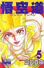表紙: 悟空道 5 (少年チャンピオン・コミックス) | 山口貴由