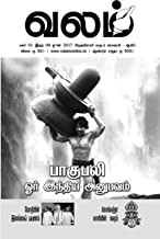 Valam - June 2017 (Tamil Edition)