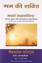 - (MANN KI SHAKTI : PSYCHO CYBERNETICS) (Hindi Edition)